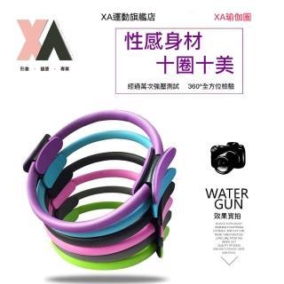 【XA】健身環008(健身環、健身圈、皮拉提斯圈、普拉提圈、女性肌力訓練)