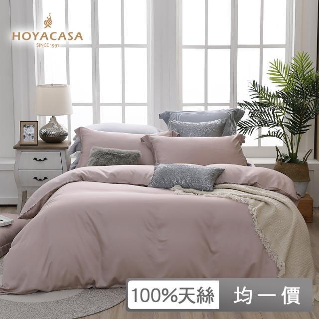 【HOYACASA】300織萊賽爾天絲被套床包組-快速到貨(雙人/加大均一價)/