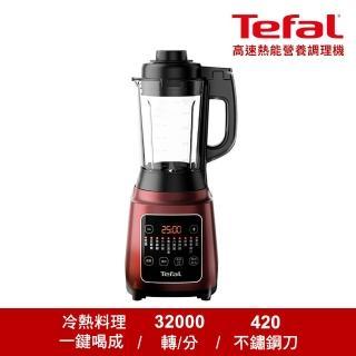 【Tefal 特福】高速熱能營養調理機BL961570(贈康寧晶鑽鍋)