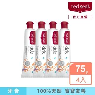 【Red Seal】無氟兒童牙膏75g*4入組(紐西蘭百年天然品牌)