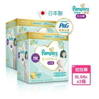 【幫寶適】一級幫 拉拉褲/褲型尿布 XL 64片x 2箱