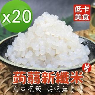【搭嘴好食】搭嘴好食 低卡蒟蒻纖米_20入組(200g/入)