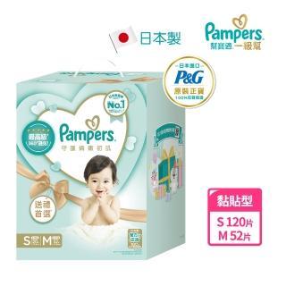 【幫寶適】幫寶適 一級幫 紙尿褲/尿布玩具盒裝(S60片x2+M52片x1)