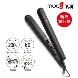 【mods hair】環球電壓 輕巧旅行陶瓷直髮夾(MHS-2033-K-TW)