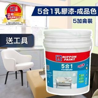 【立邦】5合1 平光內牆乳膠漆-成品色★買1桶送室內精巧工具組或2桶送填充滾筒組★(5加侖裝)(內牆漆)