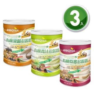【OTER 歐特】有機多穀奶綜合3入組(800g/罐裝)