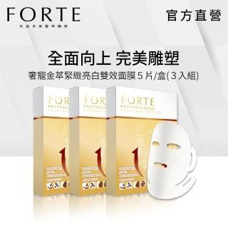 【FORTE】台塑生醫奢寵金萃緊緻亮白雙效面膜3入(共15片)