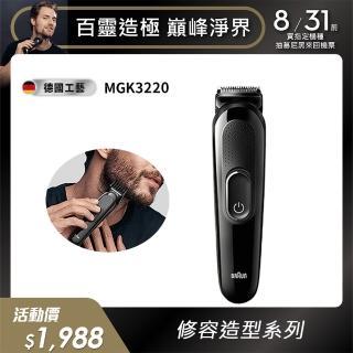 【德國百靈BRAUN】多功能修容造型器(MGK3220)
