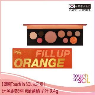 【韓國Touch in SOL光之瀅】玩色眼影盤 #滿滿橘子汁 9.4g