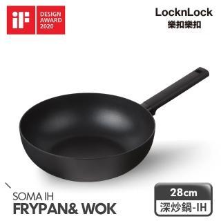【LocknLock樂扣樂扣】極致享受SOMA深炒鍋(28CM)