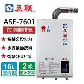 【節能補助1000mo幣】五聯ASE-7601 智能恆溫_FE式強制排氣熱水器_16公升(北北基含基本安裝)