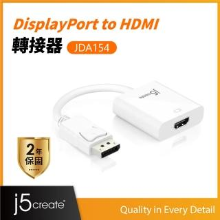 【j5create 凱捷】DisplayPort to HDMI轉接器-JDA154