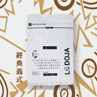 【LODOJA 裸豆家】經典莊園手挑精品咖啡豆227g(城市烘培 義式 聖誕 禮物 2020新春 禮盒 阿拉比卡豆)