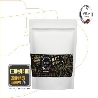 【LODOJA 裸豆家】日曬耶加雪菲莊園阿拉比卡手挑精品咖啡豆227g(淺烘培 禮盒 派對 宅送)