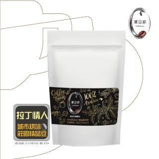 【LODOJA 裸豆家】拉丁情人手挑精品咖啡豆227g(城市烘培 義式 聖誕 禮物 2020新春 禮盒 阿拉比卡豆)