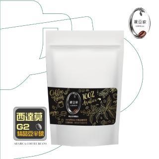 【LODOJA 裸豆家】西達莫G2水洗精品咖啡豆227g(深烘培 義式 聖誕 禮物 2020 禮盒 阿拉比卡豆 派對 宅送)