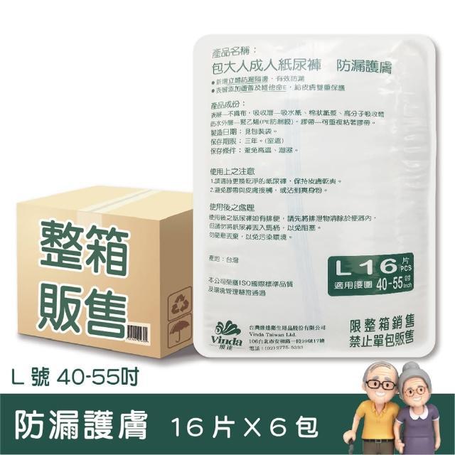 【包大人】防漏護膚成人紙尿褲L(16片*6包)/