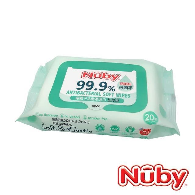 【Nuby】銀離子抗菌柔濕巾20抽(加厚款)/