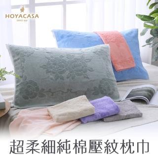 【HOYACASA】純棉壓紋枕巾-多款任選(乙對)