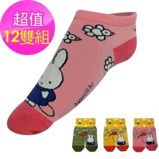 【Miffy 米飛】棉質米飛放風箏圖案設計女性船襪~12雙(MIT  綠色、黃色、粉色)