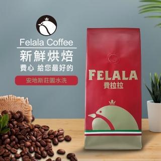 【Felala 費拉拉】薩爾瓦多 查爾丘阿帕 水洗處理(一磅入 精品咖啡豆)