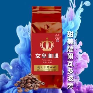 【女皇咖啡】甜美薩爾瓦多 波旁水洗 咖啡豆(精品莊園 454g/磅)