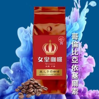 【女皇咖啡】哥倫比亞 伊塞爾索 精選咖啡豆(454g/磅)