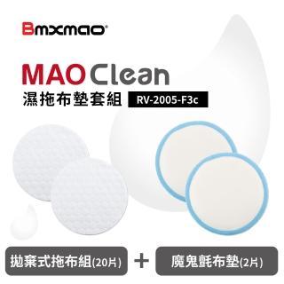 【加價購】日本 Bmxmao MAO Clean 濕拖布墊套組