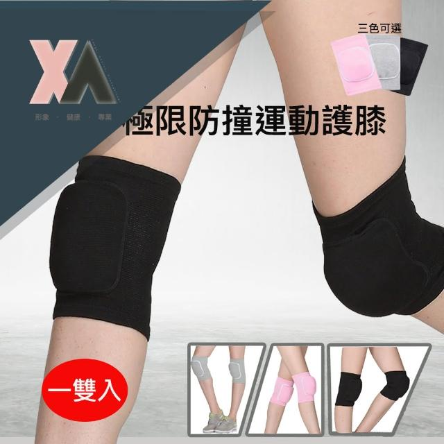 【XA】防撞運動護膝FDS2128(護膝、極限防撞、膝關節全面防護)/