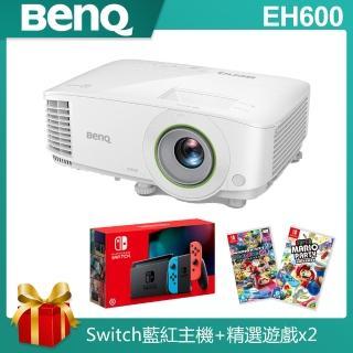 【BenQ】EH600 智慧無線會議室投影機+Switch電續加強藍紅主機+《賽車8》+《派對》
