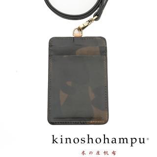 【kinoshohampu】CAMO義大利植物鞣牛皮證件套(迷彩)