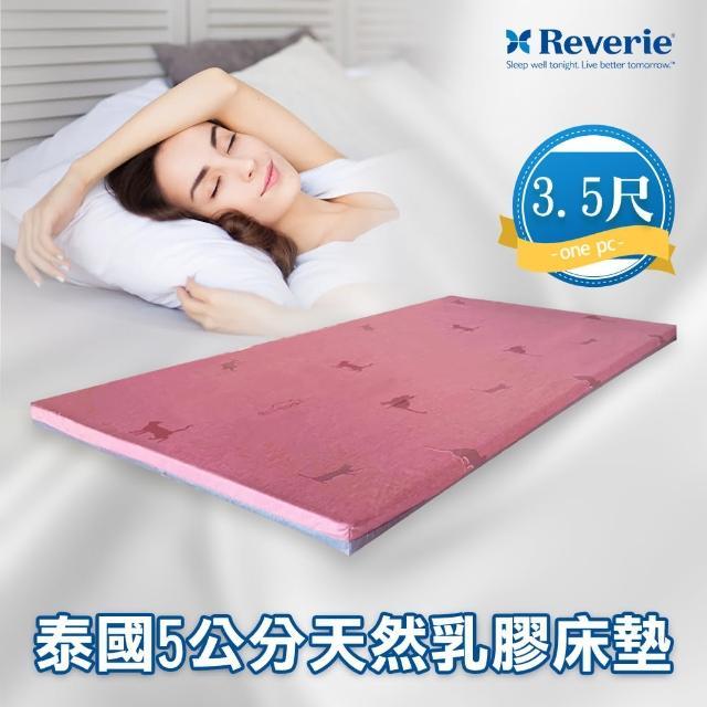 【Reverie