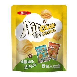 【華元】AirCorn空氣玉米脆餅276g量販包-經典海鹽/巧達起司(兩口味各3包)