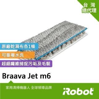 【7/31-8/16登記送mo幣】【iRobot】美國iRobot Braava Jet m6 拖地機原廠水洗型濕拖墊與乾拖墊各1片共2片(