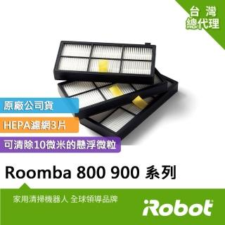 【iRobot】美國iRobot Roomba 800 900系列掃地機原廠AeroForce高效過濾網3片(原廠公司貨)
