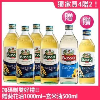 vip限定【BASSO巴碩】玄米油1L x4瓶 贈1L葵花油與500ml玄米油