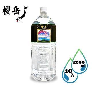 【OUGAKU 櫻岳】活火山天然溫泉水 2000ml  10入/箱(天然含氫溫泉水)