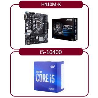 【板+U】華碩 PRIME H410M-K+Intel i5-10400 中央處理器