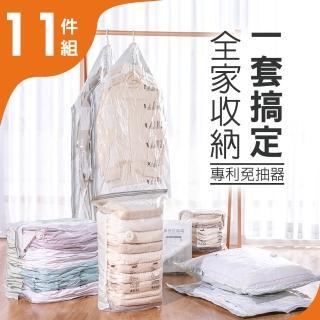 【太力】全家福11件套組免抽氣真空收納壓縮袋(四方立體X2+特大立體X2+中立體X2+吊掛X2+大手卷X3)