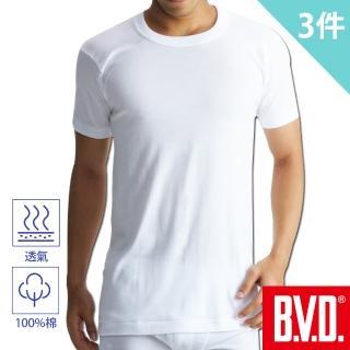 【BVD】100%純棉優質圓領短袖衫-3件組(採用美國棉