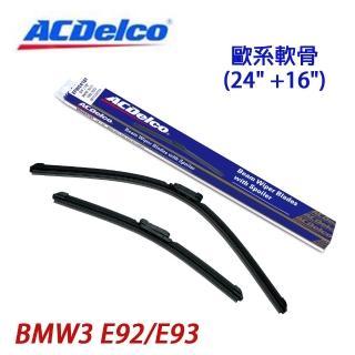 【ACDelco】ACDelco歐系軟骨 BMW 3 系列 E92/E93專用雨刷組-24+16吋