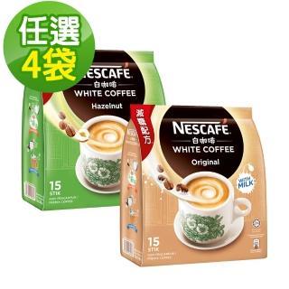 【Nestle 雀巢】白咖啡口味任選4袋組(原味/榛果36gx15入)