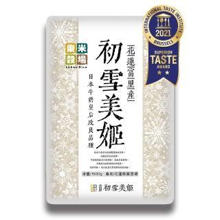 【樂米穀場】花蓮富里初雪美姬米 1.5KG(日本牛奶皇后米優化品種)