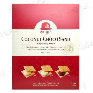 【紅帽子】椰子巧克力夾心餅禮盒270g(高帽子 中秋禮盒)