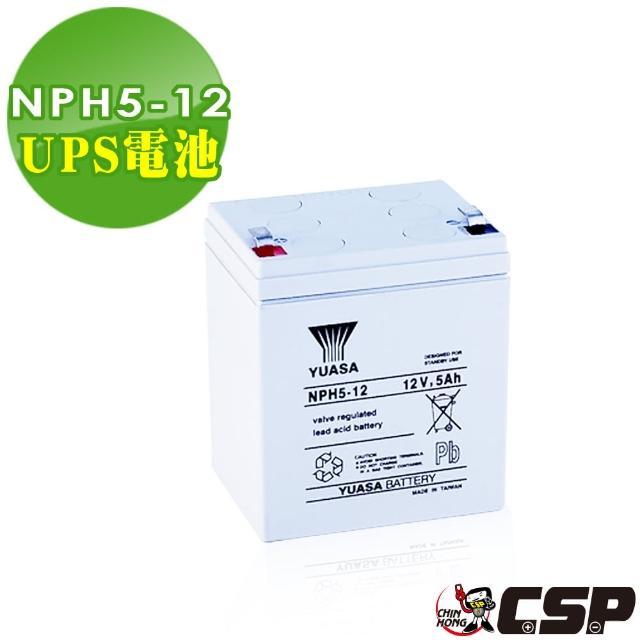 【湯淺】YUASA湯淺NPH5-12高率型閥調密閉式鉛酸電池12V5Ah(UPS