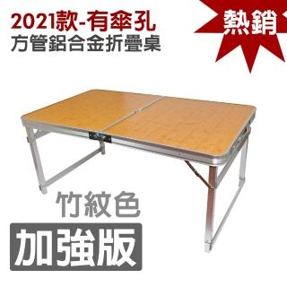 【露營達人】加強版-方管鋁製折疊桌/露營桌/野餐桌(摺疊桌/休閒桌/折合桌/蛋捲桌-三段式升降)