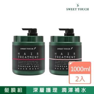 【直覺Sweet Touch】專業用護髮膜 2入組(1000ml*2)