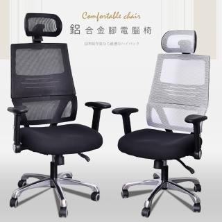 【凱堡】馬克腰彈簧高配鋁腳PU輪工學電腦椅(辦公椅/主管椅)