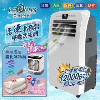 【LEOCUS里奧克斯】12000BTU至尊皇家級急凍北極雪移動式空調/冷氣機(LC-1059C加贈遙控霧化冰冷扇+空調薄毯)/