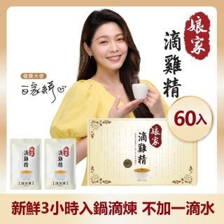 【娘家】嚴選優質滴雞精 60包超值組(娘家)